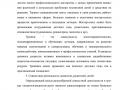 osnovnaya_obsheobrazovatelnaya_programma-111
