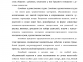 osnovnaya_obsheobrazovatelnaya_programma-112