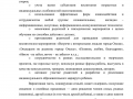 osnovnaya_obsheobrazovatelnaya_programma-115