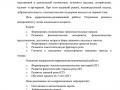 osnovnaya_obsheobrazovatelnaya_programma-120