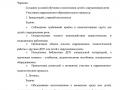 osnovnaya_obsheobrazovatelnaya_programma-121