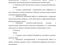 osnovnaya_obsheobrazovatelnaya_programma-122