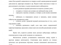 osnovnaya_obsheobrazovatelnaya_programma-130