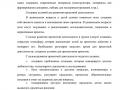 osnovnaya_obsheobrazovatelnaya_programma-132