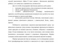 osnovnaya_obsheobrazovatelnaya_programma-134