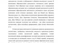 osnovnaya_obsheobrazovatelnaya_programma-135