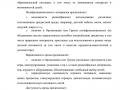 osnovnaya_obsheobrazovatelnaya_programma-137