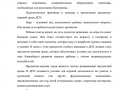 osnovnaya_obsheobrazovatelnaya_programma-138