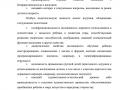 osnovnaya_obsheobrazovatelnaya_programma-140