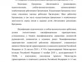 osnovnaya_obsheobrazovatelnaya_programma-141