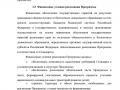 osnovnaya_obsheobrazovatelnaya_programma-143