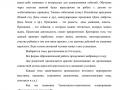 osnovnaya_obsheobrazovatelnaya_programma-148