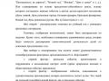 osnovnaya_obsheobrazovatelnaya_programma-150