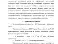 osnovnaya_obsheobrazovatelnaya_programma-159