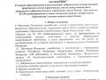 polojenie_o_dobrovolnih_pojertvovaniyah_2018_1