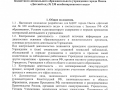 1Polojenie_o_kontrolnoi_deyatelnosti_bdou_2019