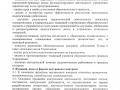 2Polojenie_o_kontrolnoi_deyatelnosti_bdou_2019