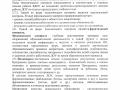 5Polojenie_o_kontrolnoi_deyatelnosti_bdou_2019