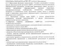 7Polojenie_o_kontrolnoi_deyatelnosti_bdou_2019