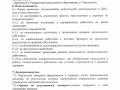 9Polojenie_o_kontrolnoi_deyatelnosti_bdou_2019