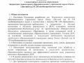 Polojenie_o_monitoringe_kachestva_20191