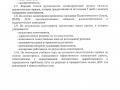 Polojenie_o_monitoringe_kachestva_20193