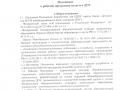 Polojenie_o_rabochei_programme_pedegoga_2019.1