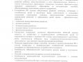 Polojenie_o_rabochei_programme_pedegoga_2019.3