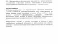 Polojenie_o_rejime_zanyatii_obuchaushihsya_20193