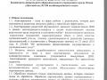 Polojenie_ob_anketirovanii_roditelei_20191