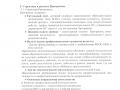 Polojenie_ob_individualnoi_programme_prof_razvitiya_2019.2