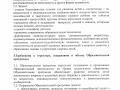 Polojenie_ob_osnovnoi_programme_20192