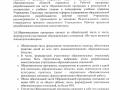 Polojenie_ob_osnovnoi_programme_20193