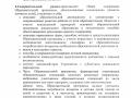 Polojenie_ob_osnovnoi_programme_20194