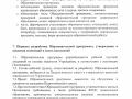 Polojenie_ob_osnovnoi_programme_20195
