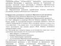 Polojenie_ob_osnovnoi_programme_20196