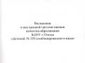 polojenie_VSO01