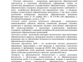 polojenie_VSO03