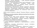 polojenie_VSO04