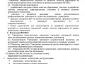 polojenie_VSO07