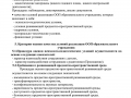 polojenie_VSO08