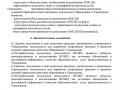 polojenie_VSO09