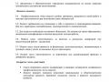 polojenie_o_prof_etikete_2018_-04