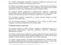 polojenie_o_prof_etikete_2018_-10