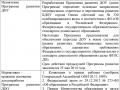 programma_rezvitie_2
