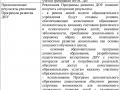programma_rezvitie_4