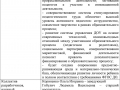 programma_rezvitie_5