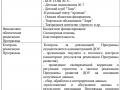 programma_rezvitie_6