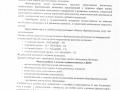 uchebnii_plan_2020_2021-5