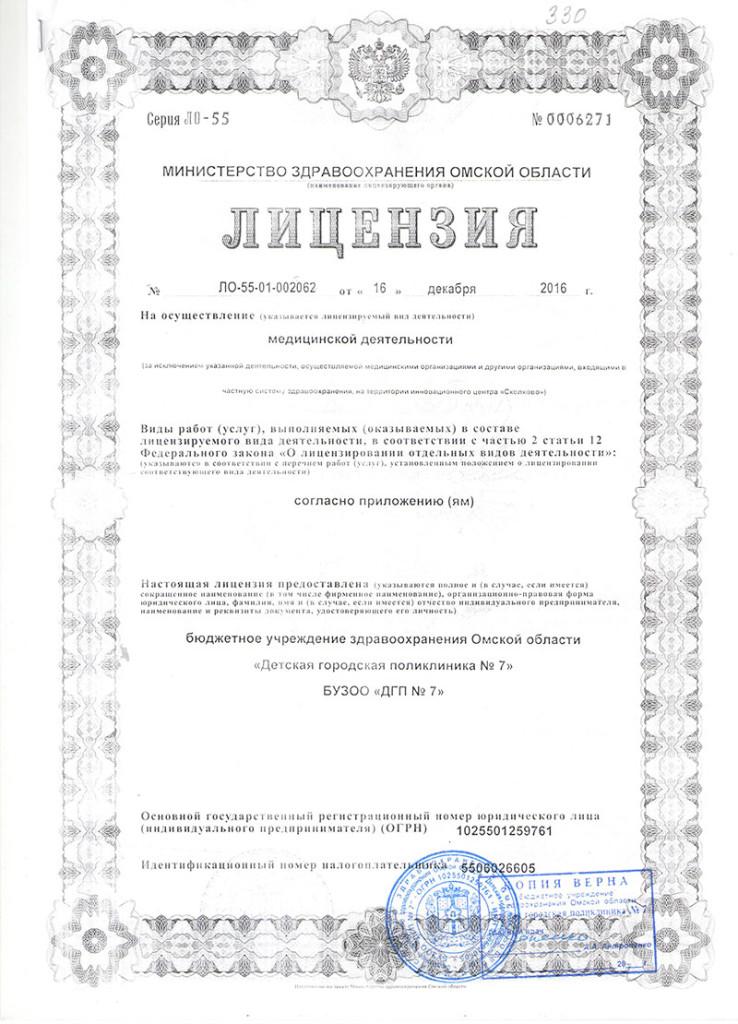 licenziya_med_deyatelnosti_2018